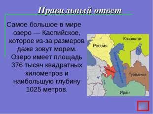 Правильный ответ Самое большое в мире озеро — Каспийское, которое из-за разме