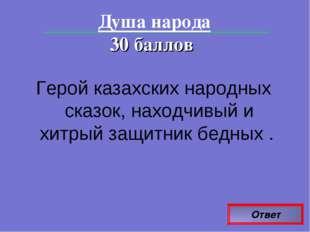 Ответ Душа народа 30 баллов Герой казахских народных сказок, находчивый и хит