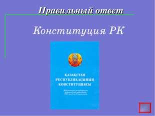 Правильный ответ Конституция РК