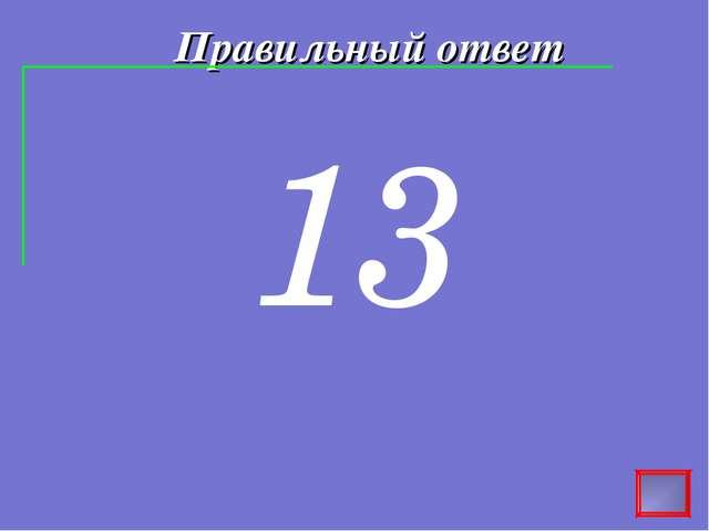 Правильный ответ 13