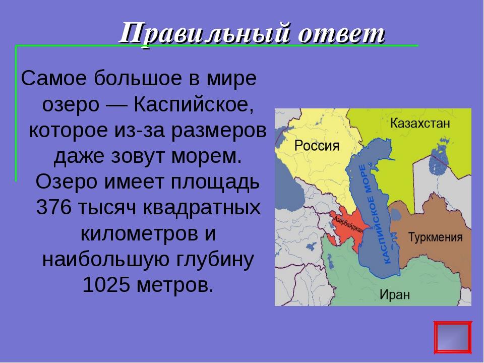 Правильный ответ Самое большое в мире озеро — Каспийское, которое из-за разме...