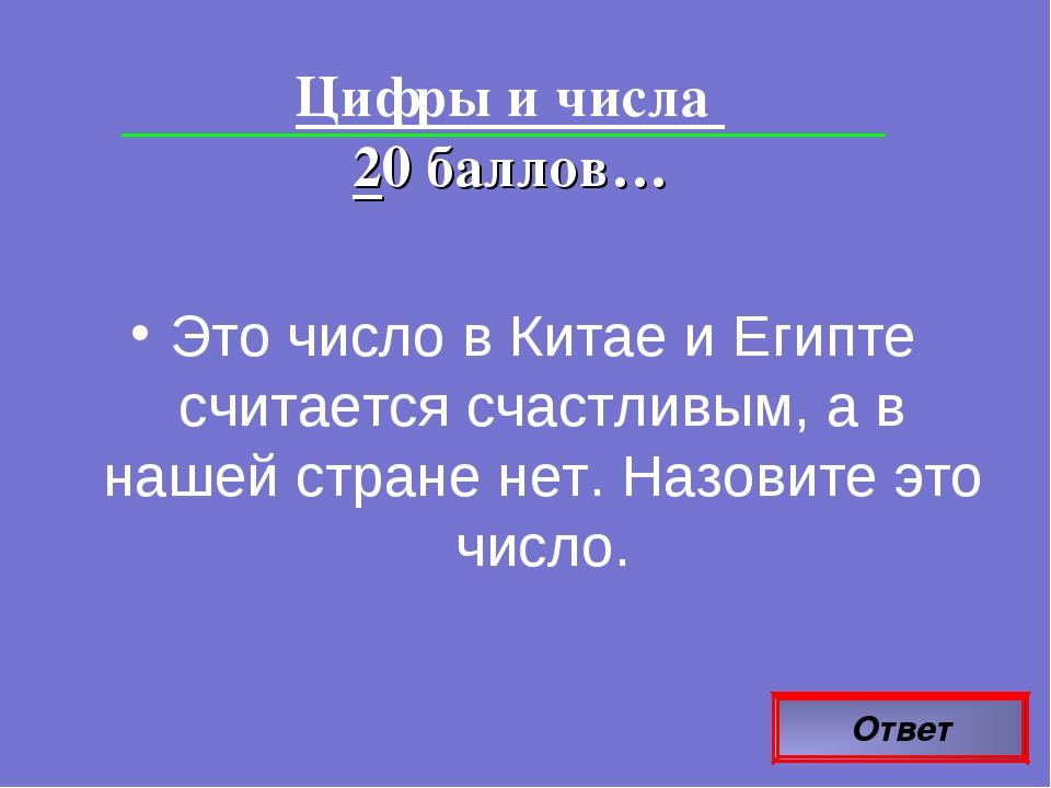 Ответ Цифры и числа 20 баллов… Это число в Китае и Египте считается счастливы...