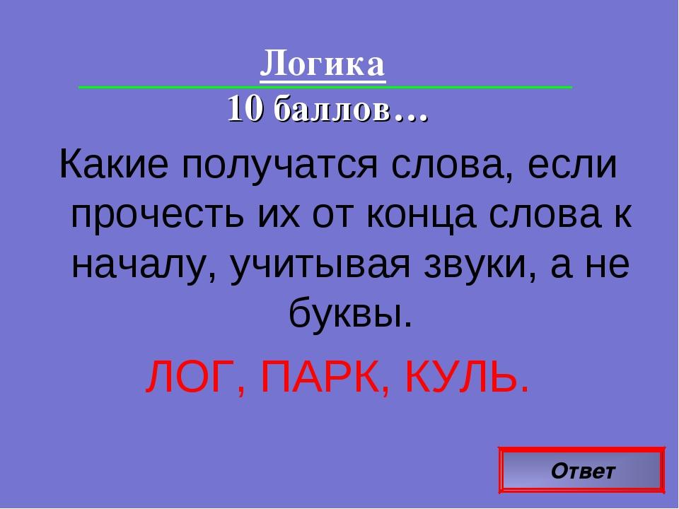 Ответ Логика 10 баллов… Какие получатся слова, если прочесть их от конца слов...