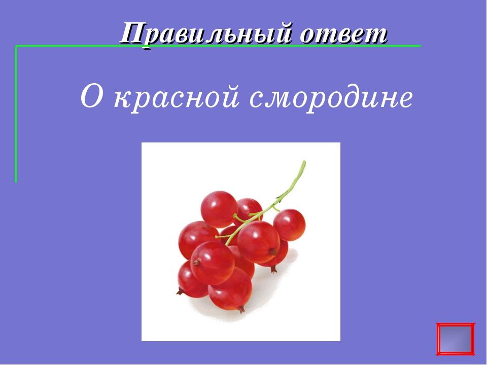 Правильный ответ О красной смородине