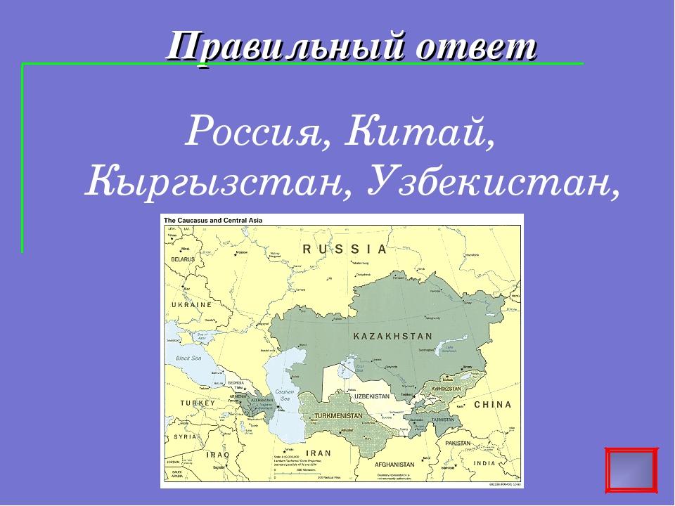 Правильный ответ Россия, Китай, Кыргызстан, Узбекистан, Туркменистан.