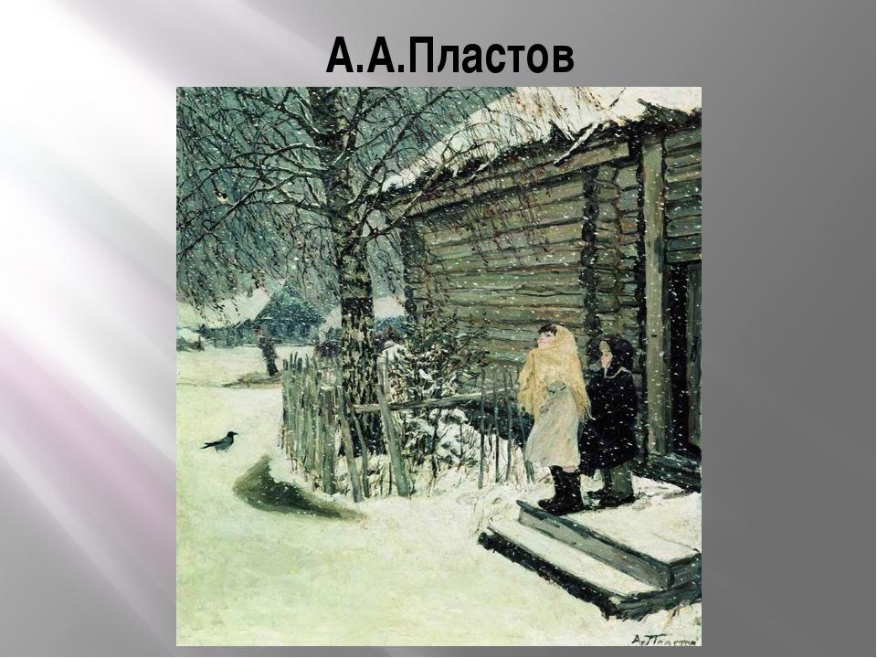 А.А.Пластов