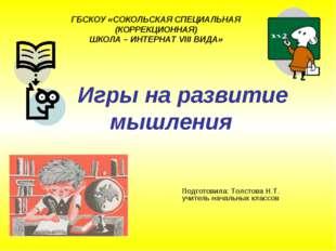 Игры на развитие мышления ГБСКОУ «СОКОЛЬСКАЯ СПЕЦИАЛЬНАЯ (КОРРЕКЦИОННАЯ) ШКО
