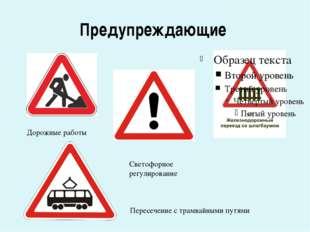 Предупреждающие Дорожные работы Светофорное регулирование Пересечение с трамв