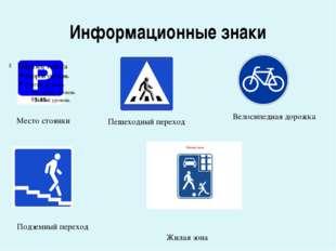 Информационные знаки Место стоянки Пешеходный переход Велосипедная дорожка По