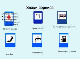 Знаки сервиса Пункт 1 помощи Пункт питания Место остановки автобуса телефон П