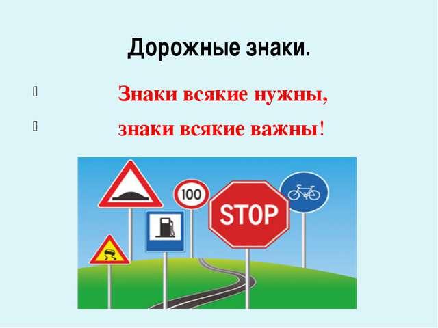 Дорожные знаки. Знаки всякие нужны, знаки всякие важны!