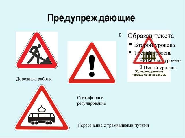 Предупреждающие Дорожные работы Светофорное регулирование Пересечение с трамв...