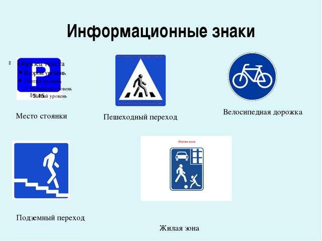Информационные знаки Место стоянки Пешеходный переход Велосипедная дорожка По...