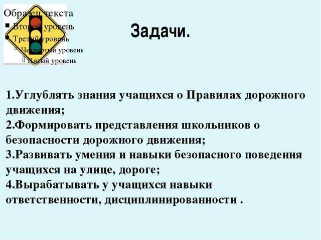 Задачи. 1.Углублять знания учащихся о Правилах дорожного движения; 2.Формиров...