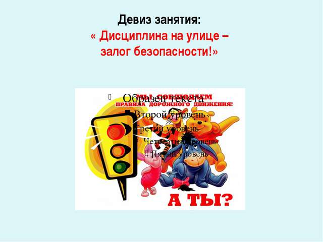 Девиз занятия: « Дисциплина на улице – залог безопасности!»