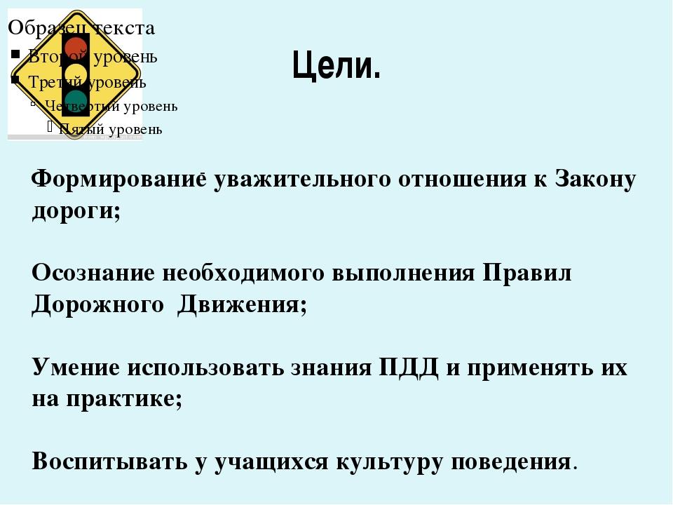 Цели. - Формирование уважительного отношения к Закону дороги; Осознание необх...