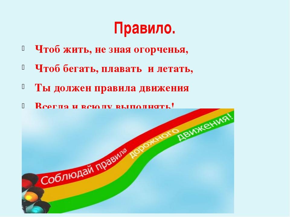 Правило. Чтоб жить, не зная огорченья, Чтоб бегать, плавать и летать, Ты долж...