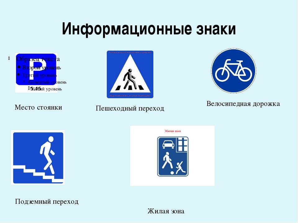 информационные знаки в школе картинки
