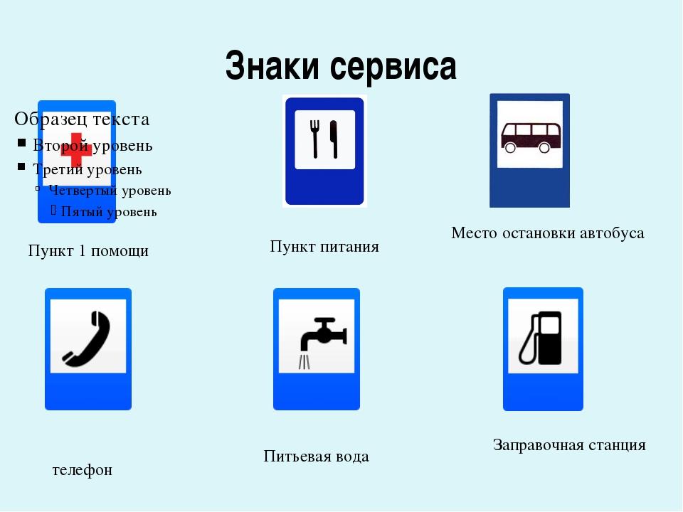 Знаки сервиса Пункт 1 помощи Пункт питания Место остановки автобуса телефон П...