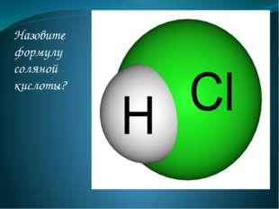 Назовите формулу соляной кислоты?