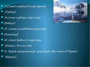 37.Самый широкий в мире пролив (Дрейка) 38.Самое глубокое озеро мира (Байкал)