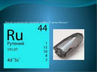 Какой химический элемент назван в честь России? (рутений)