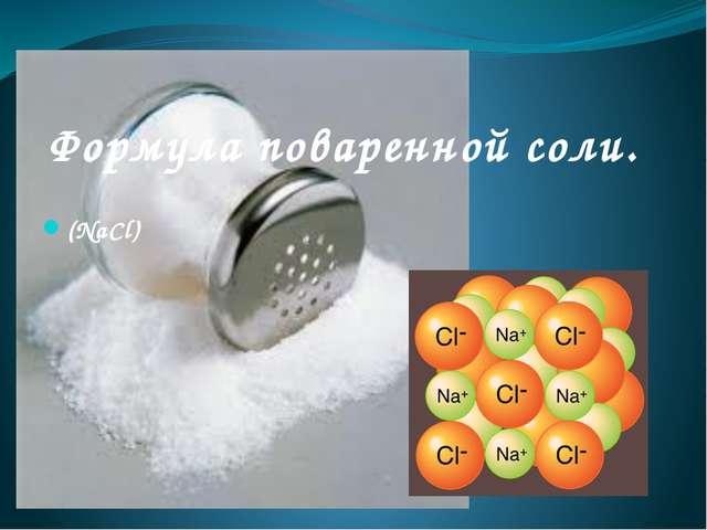 Формула поваренной соли. (NaCl)