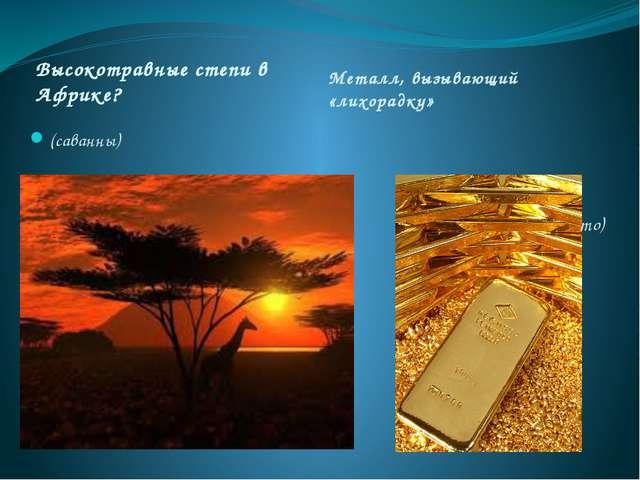 Высокотравные степи в Африке? Металл, вызывающий «лихорадку» (саванны) ( Золо...