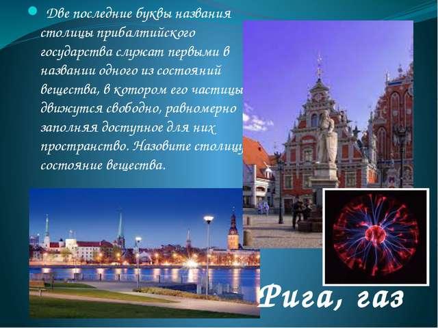 Рига, газ Две последние буквы названия столицы прибалтийского государства слу...