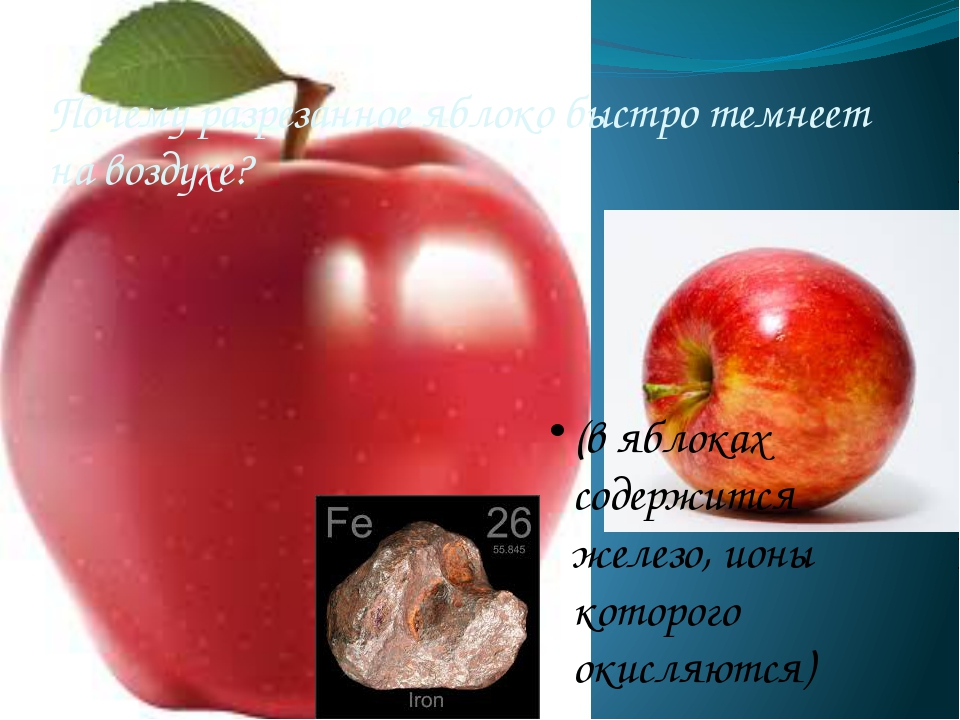 Почему разрезанное яблоко быстро темнеет на воздухе? (в яблоках содержится же...