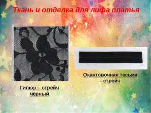 Ткань и отделка для лифа платья Гипюр – стрейч чёрный Окантовочная тесьма - с