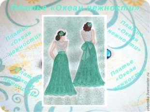 Платье «Океан нежности» Платье «Океан нежности» Платье «Океан нежности» Плать