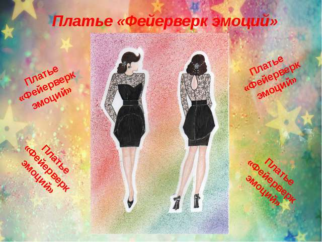 Платье «Фейерверк эмоций» Платье «Фейерверк эмоций» Платье «Фейерверк эмоций»...