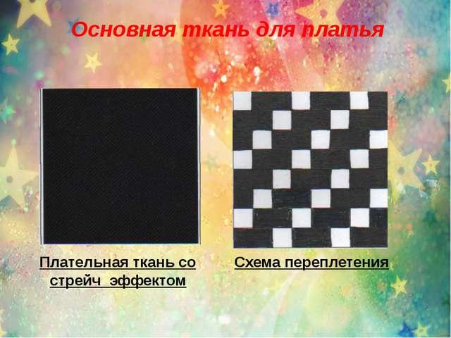 Основная ткань для платья Плательная ткань со стрейч эффектом Схема переплете...