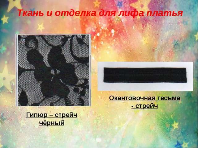Ткань и отделка для лифа платья Гипюр – стрейч чёрный Окантовочная тесьма - с...
