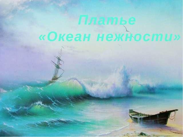 Платье «Океан нежности»