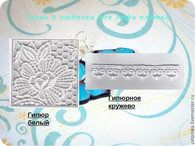 Ткань и отделка для лифа платья Гипюр белый Гипюрное кружево