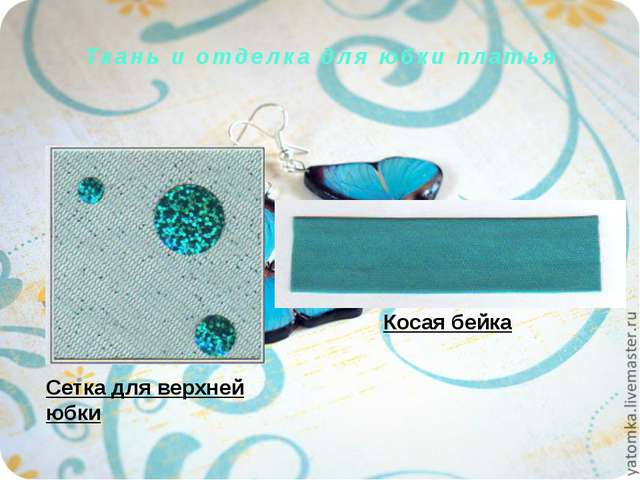 Ткань и отделка для юбки платья Сетка для верхней юбки Косая бейка