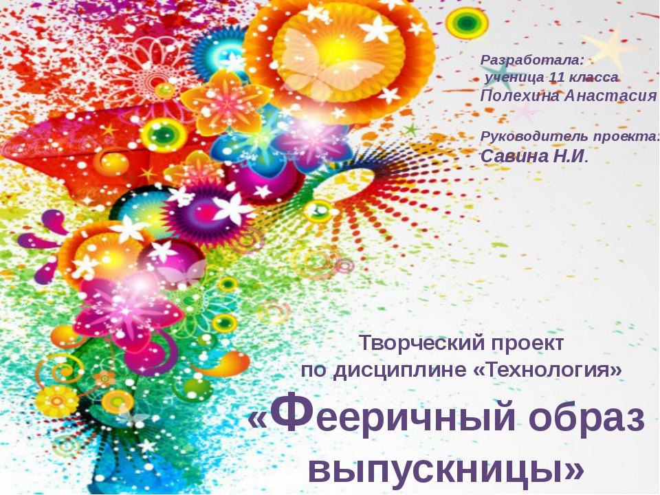 «Фееричный образ выпускницы» Творческий проект по дисциплине «Технология» Ра...