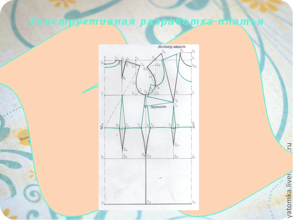 Конструктивная разработка платья