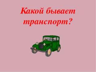 Какой бывает транспорт?
