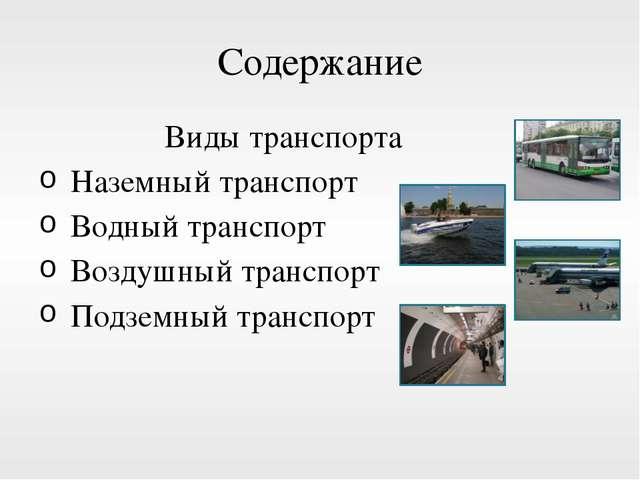 Содержание Виды транспортa Наземный транспорт Водный транспорт Воздушный тран...