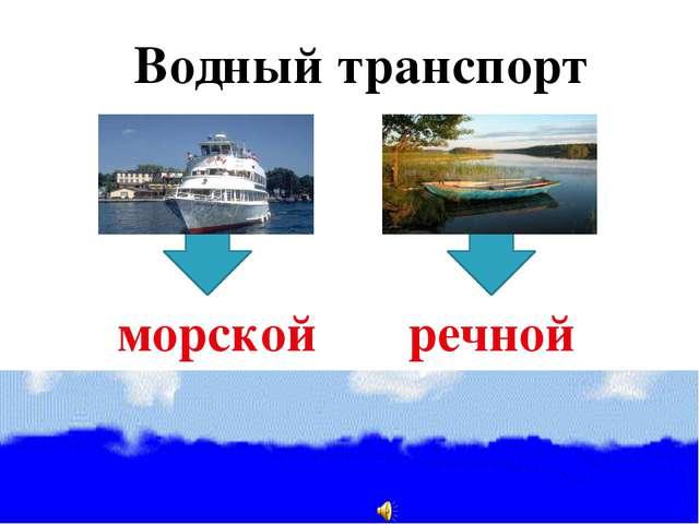 Водный транспорт морской речной