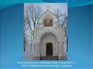 Восстановленная гробница князя Пожарского в Спасо-Евфимиевом монастыре (Сузда