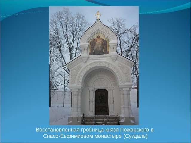 Восстановленная гробница князя Пожарского в Спасо-Евфимиевом монастыре (Сузда...