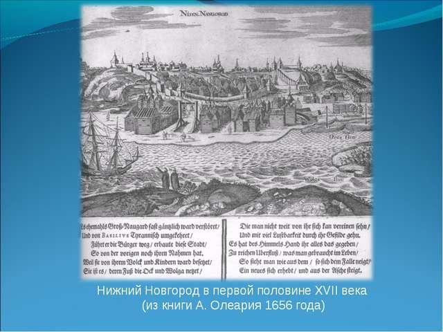 Нижний Новгород в первой половине XVII века (из книги А. Олеария 1656 года)
