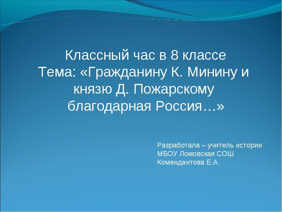 Классный час в 8 классе Тема: «Гражданину К. Минину и князю Д. Пожарскому бла...