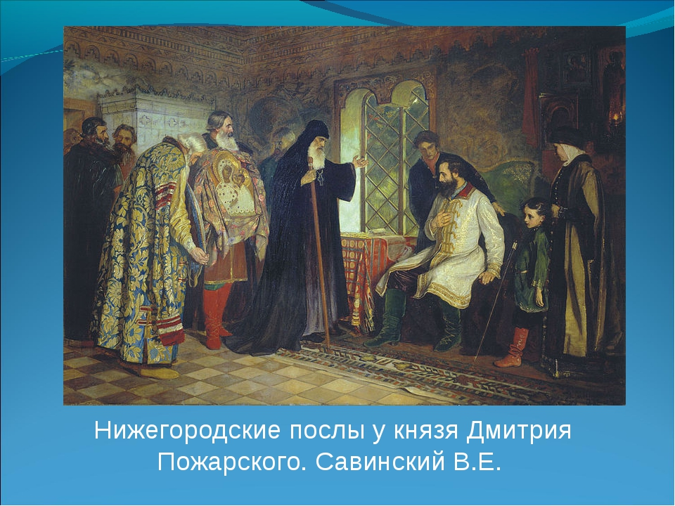 Нижегородские послы у князя Дмитрия Пожарского. Савинский В.Е.