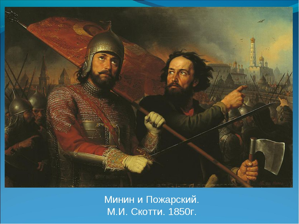 Минин и Пожарский. М.И. Скотти. 1850г.