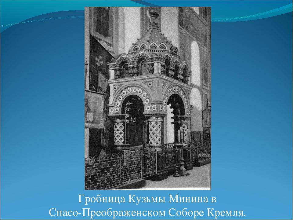 Гробница Кузьмы Минина в Спасо-Преображенском Соборе Кремля.